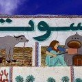 Wall Painting of Women Milking and Baking images of Egypt